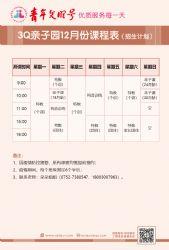 【育��(er)�Y�】3Q�H子�@12月(yue)�n程表